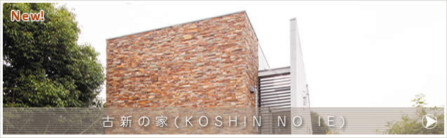�ſ��β�(KOSHIN NO IE)